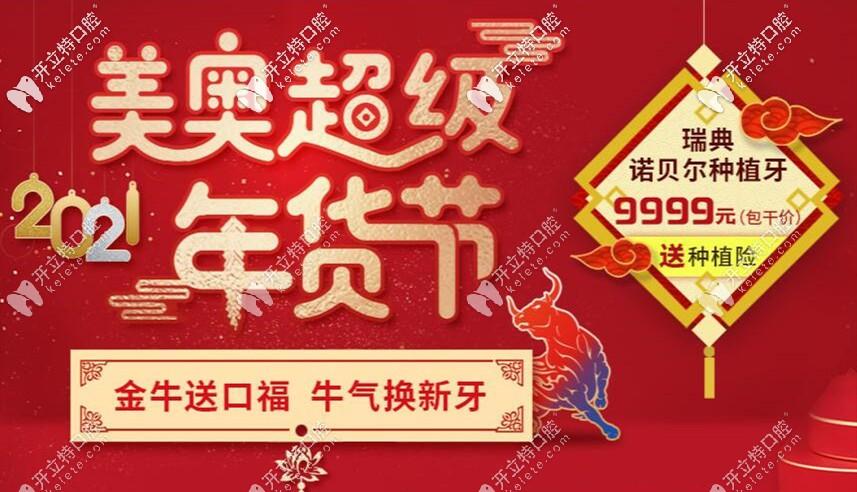 诺贝尔pmc种植牙才9999,此价格在重庆美奥渝中和渝北店均可享