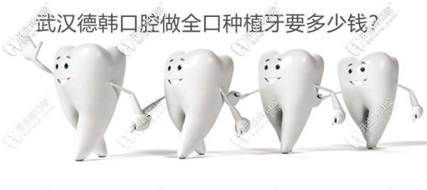 求告知武汉德韩口腔做全口种植牙多少钱,想去摩尔城店种牙