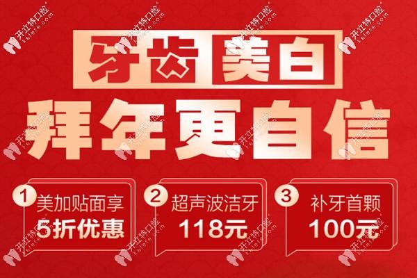 终于盼到了北京西尔口腔做诺贝尔种植牙的特价,收费真不贵