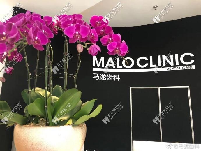 北京马泷口腔诊所