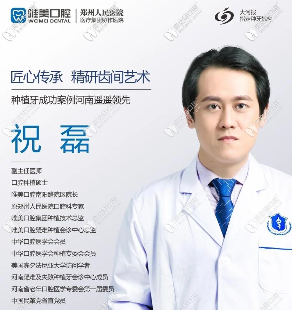郑州唯美牙科种牙技术怎样,擅长做即刻负重的医生是曹永刚
