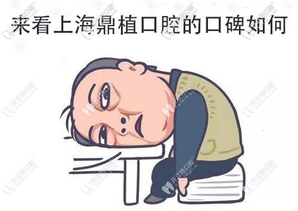 上海鼎植口腔的口碑好不,他家属于公办还是私立牙科?