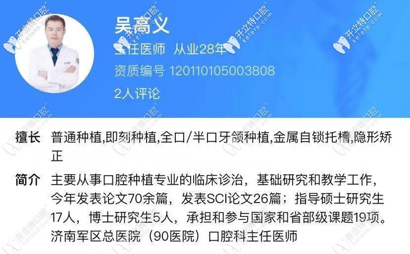济南美奥口腔:种植医生—吴高义简介