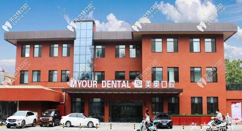 """话说:济南美奥""""吴高义""""医生做全口ALL-ON-4种植牙好不好呢"""
