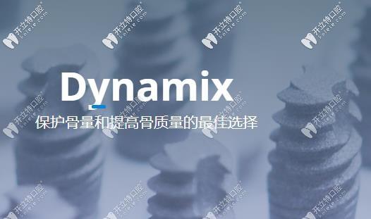 新品:以色列科特斯种植体中的DYNAMIX型号骨保留能力更强