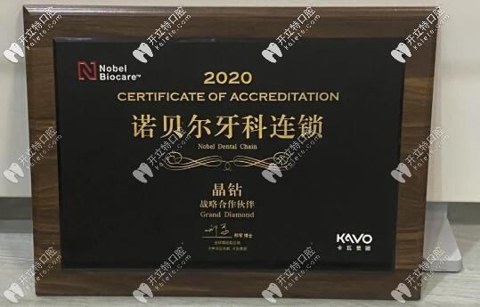 庆祝西安诺贝尔牙科成为Nobel种植体西北晶钻合作机构