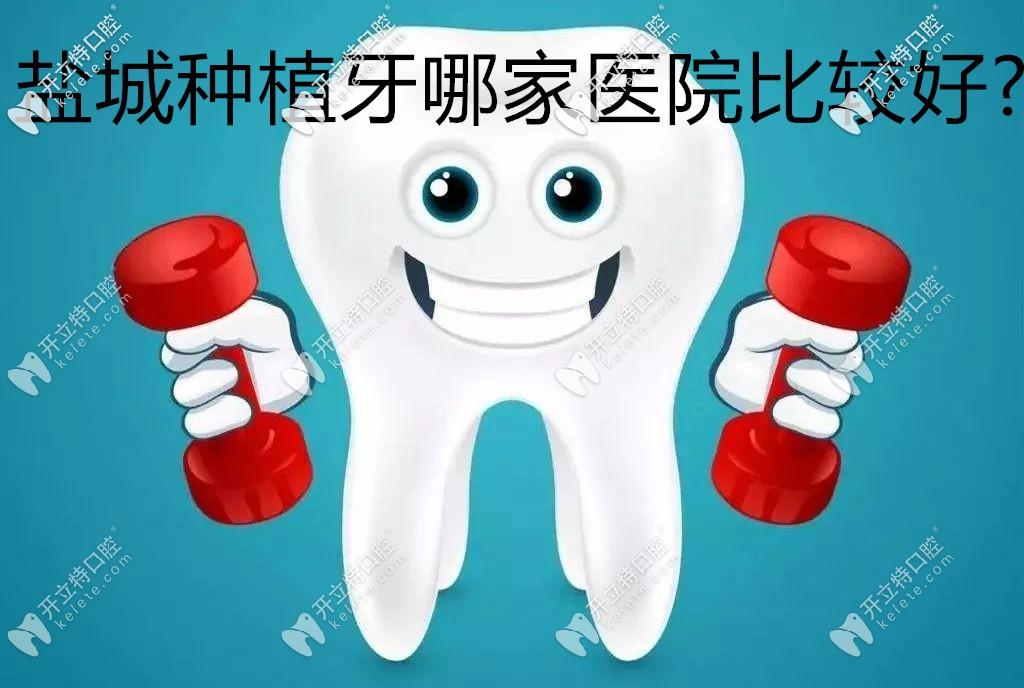咱盐城种植牙哪家医院比较好?能否给份正规口腔医院价格表