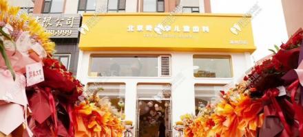 锦州奇遇季口腔诊所
