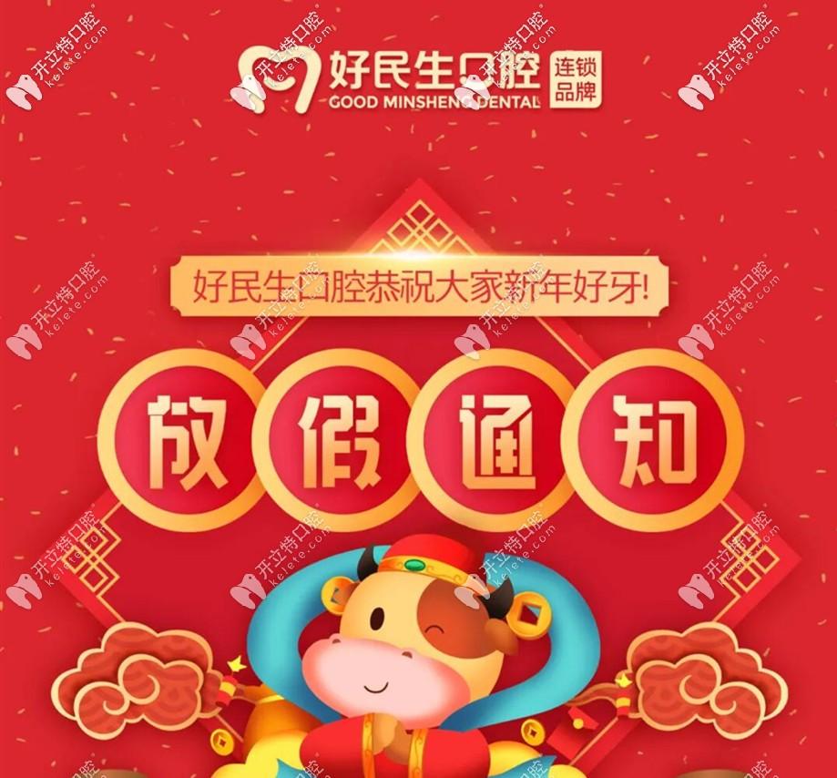 中山石岐区好民生口腔春节开门营业时间公示,附医院地址