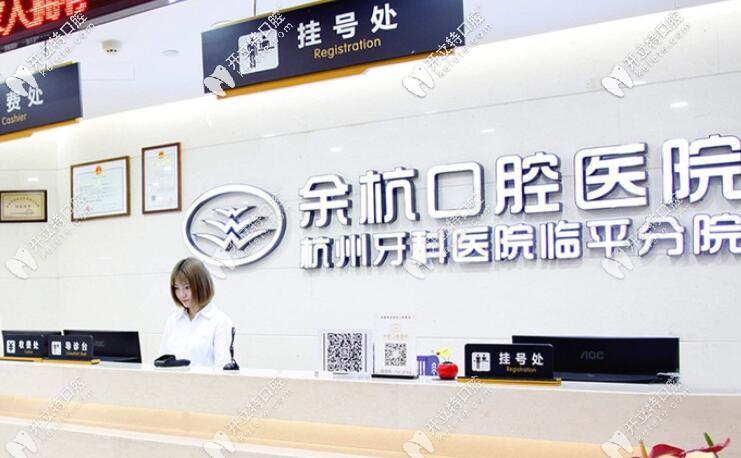 杭州余杭口腔医院是私立的还是公办的?其实民营牙科也靠谱