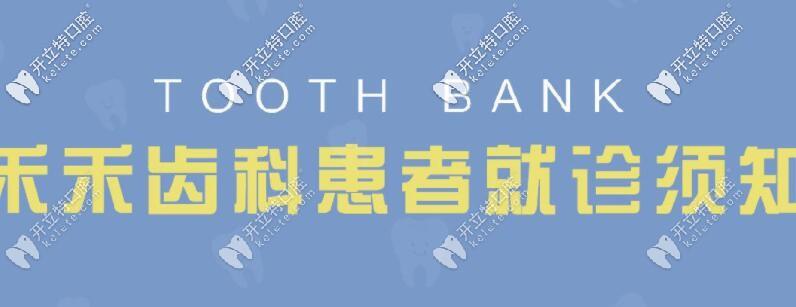 疫情期间来北京禾禾齿科做牙齿矫正,这些就诊流程须知晓