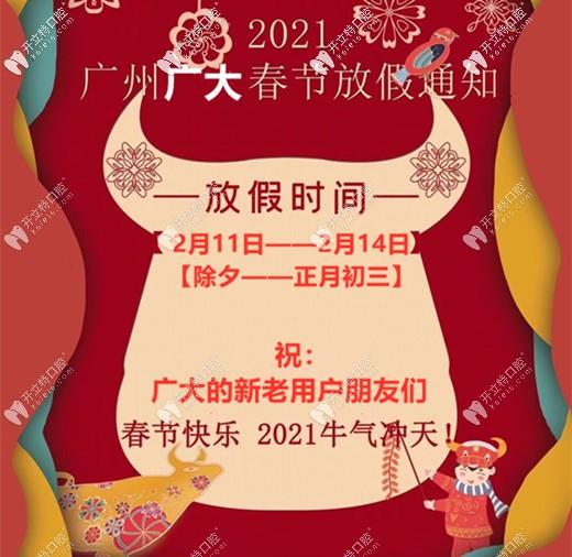 速看!2021年广州广大口腔春节放假时间通知