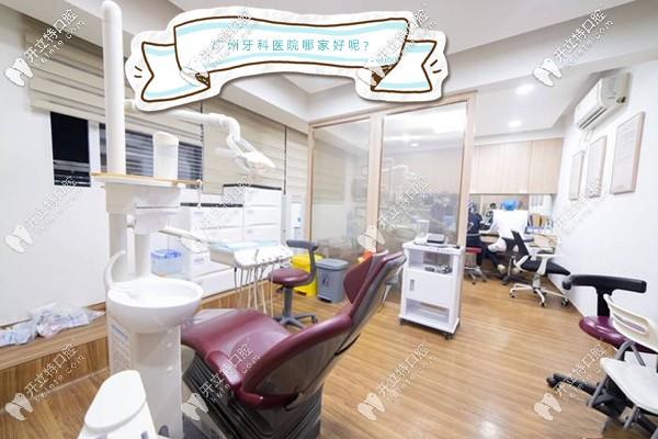 这份广州越秀区比较好的牙科医院排名单,还蛮详细的嘛