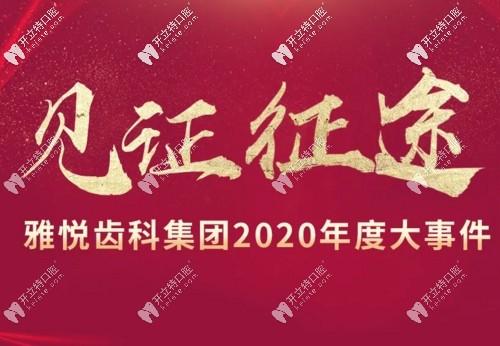 2020年度雅悦齿科连锁大事件:与上海十院共创口腔联合医院