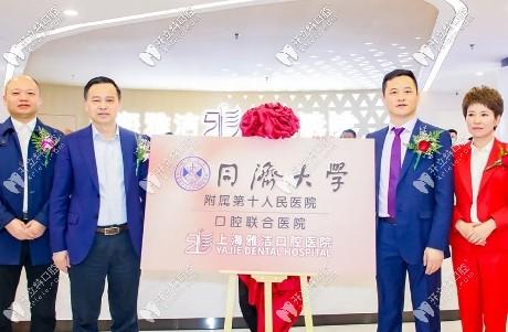 与上海十院共创口腔联合医院