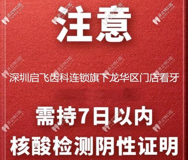 通知:深圳龙华区启飞齿科看牙需持有7日内的核酸检测结果