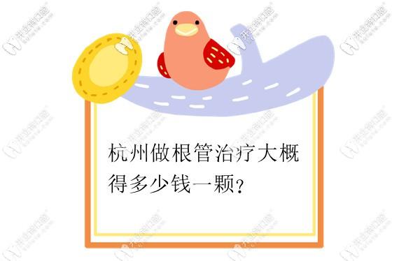 杭州做根管治疗全程下来要多少钱,我说的是加全瓷冠的那种