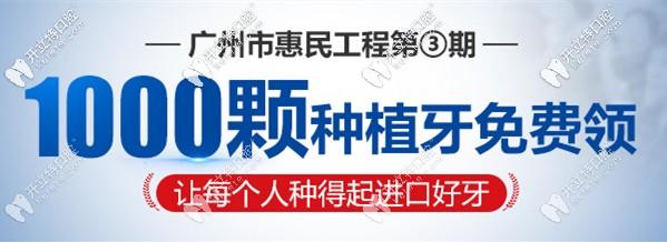 广州曙光口腔医院免费种植牙第13批领取人员名单公布!