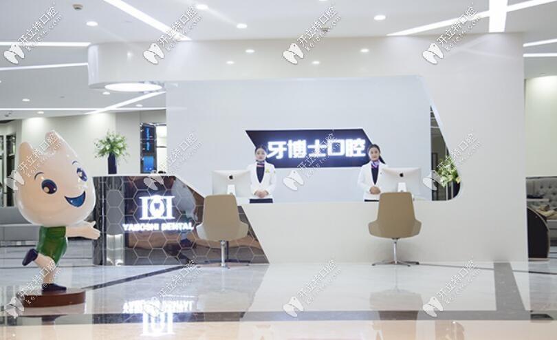 重庆成佳牙博士口腔医院