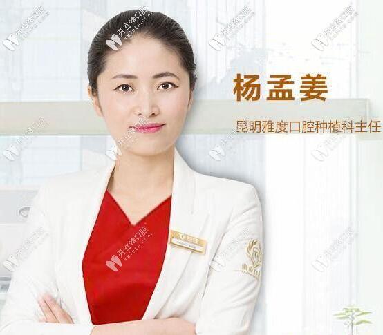 昆明雅度口腔杨孟姜