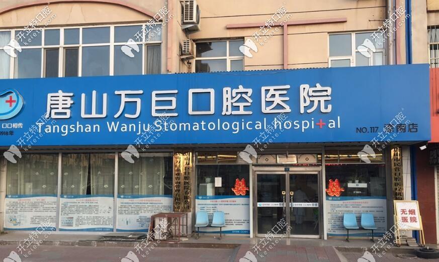 唐山滦南张万巨口腔医院了不得,院长李云霞和曹国新有来头