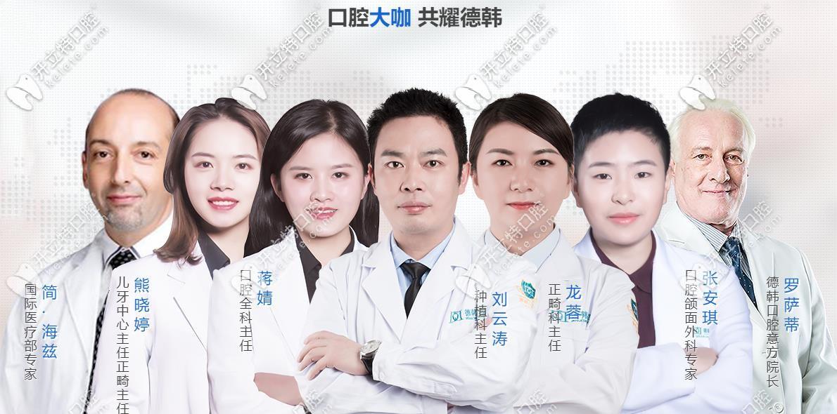 划重点:长沙德韩口腔医生介绍,内含刘云涛和龙蓉医生