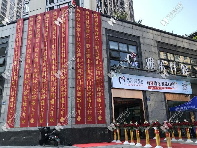 杭州下沙雅乐口腔是私人的吗?民营牙科靠不靠谱呢?