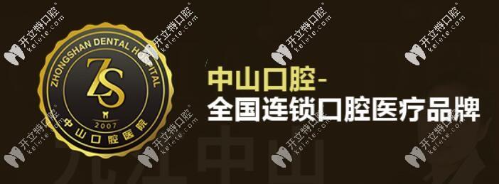 九江市九龙街的中山口腔做牙齿矫正多少钱?价格表给你一份