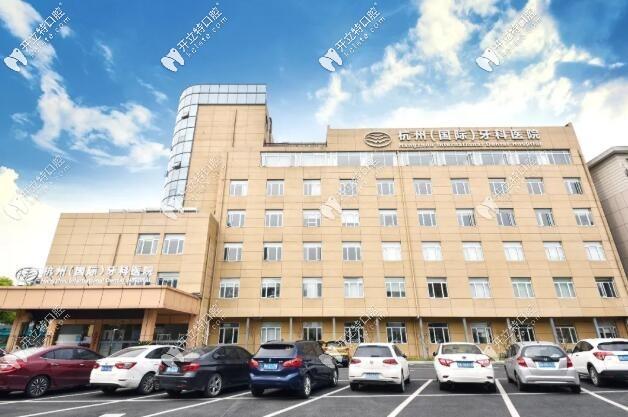 杭州(国际)牙科医院