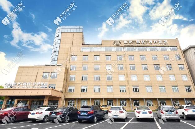 杭州牙科医院临平分院