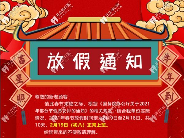 通知:承德可米口腔2021年春节放假及开诊时间定了!