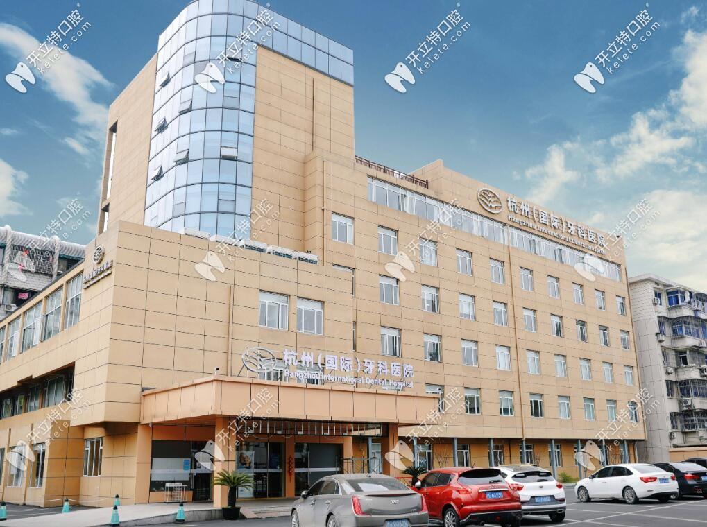 杭州(国际)牙科医院是公办还是私立的呢?临平院做正畸好吗