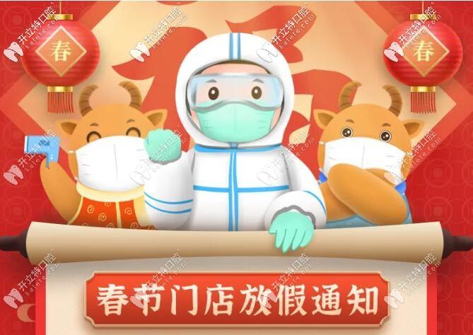 快看:2021年春节深圳正夫口腔放假和开诊的具体时间