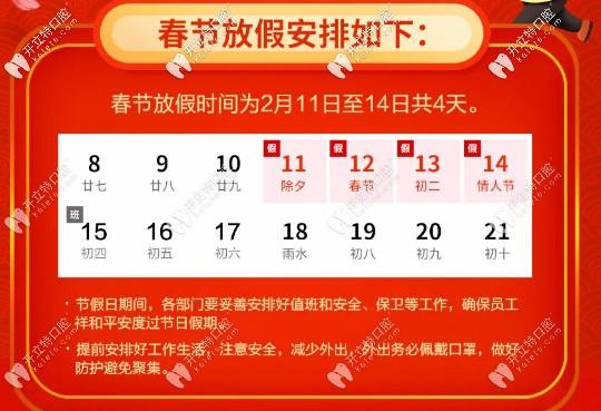 关于2021春节乌鲁木齐美奥口腔放假通知,开门营业时间已定