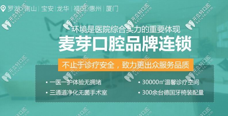 深圳麦芽口腔连锁机构
