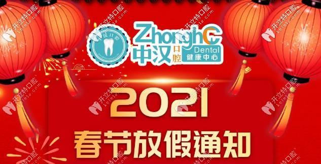 春节必看:宜昌中汉口腔放假及复工通知,内附超声波洗牙68元