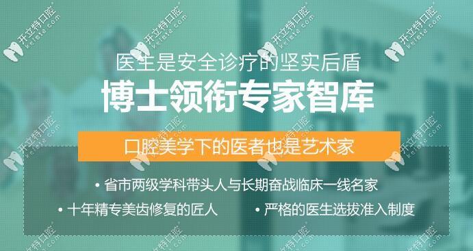 深圳麦芽口腔硕博医生团队