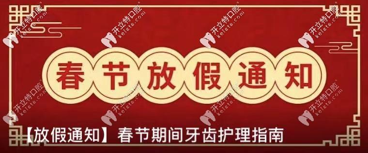 公布:北京劲松口腔春节放假及开诊时间,含望京院和国贸院