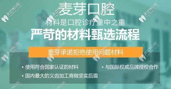 深圳麦芽口腔材料有保障