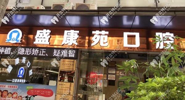 这是广州天河区盛康苑牙科做欧美和韩国种植牙的收费标准
