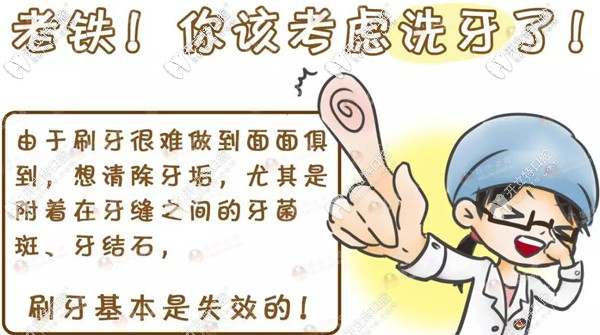 郑州洗牙去哪个口腔医院好,金水区/二七区的这些牙科推荐