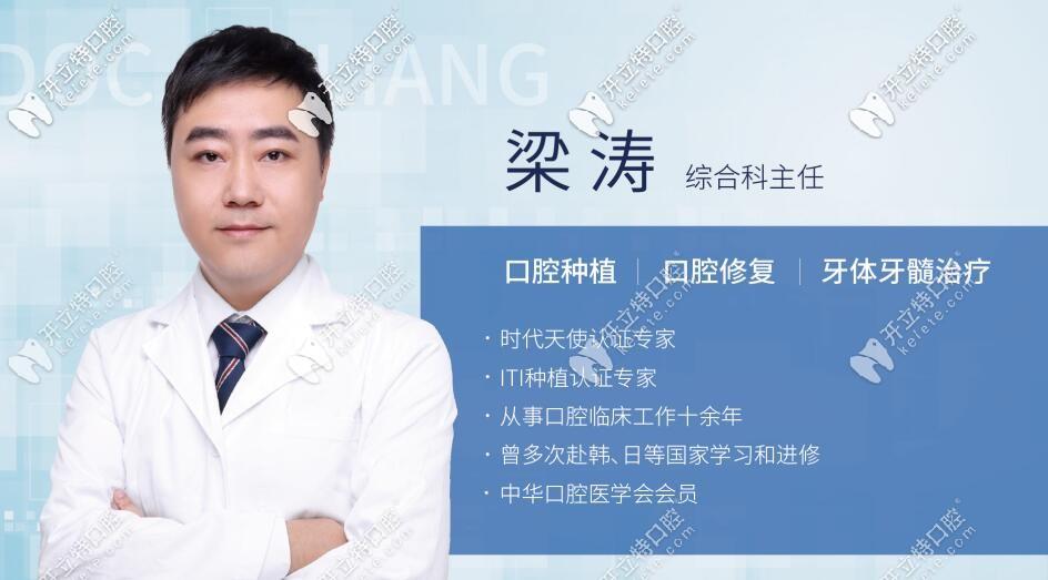 杭州牙科医院梁涛医生