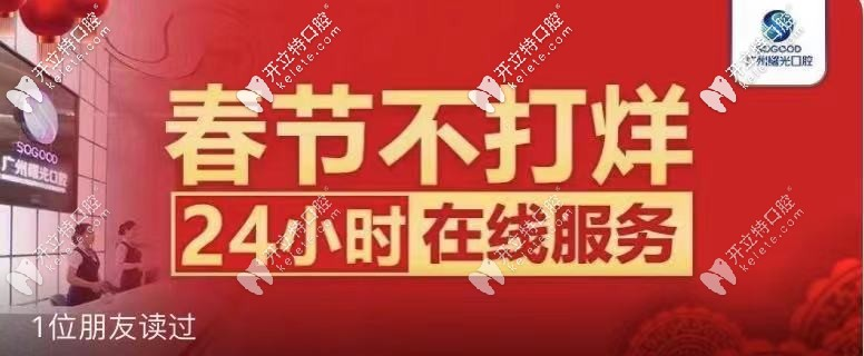2021广州曙光春节不放假,新年期间还可24小时在线问诊!