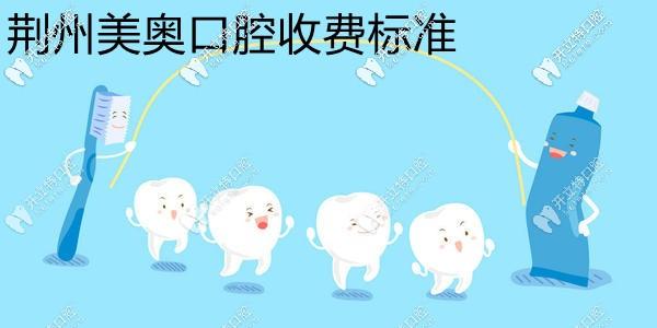 强推荆州美奥口腔收费标准,瞧完就知道种植牙多少钱一颗啦