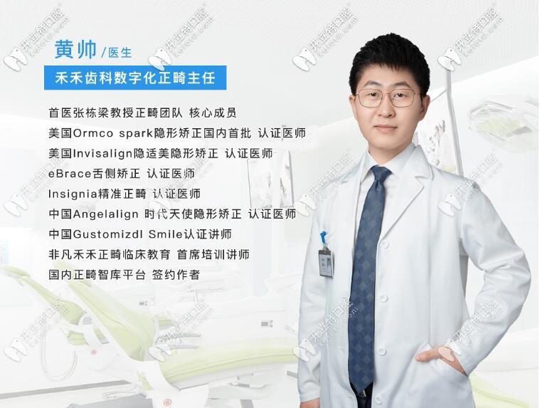 张栋梁正畸团队成员黄帅医生,是北京禾禾齿科的明星牙医哦
