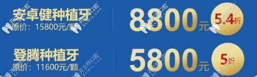 广州曙光口腔:种植牙优惠活动大放送