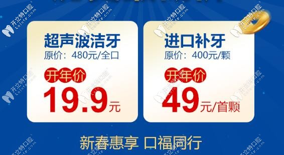 广州曙光口腔:洗牙、牙齿修复优惠补贴