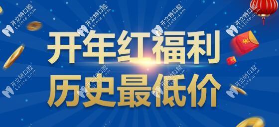"""""""齿""""就迎新:广州曙光口腔给出超声波洗牙只要19.9元哦!"""