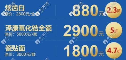 广州曙光口腔:牙齿修复优惠大放送