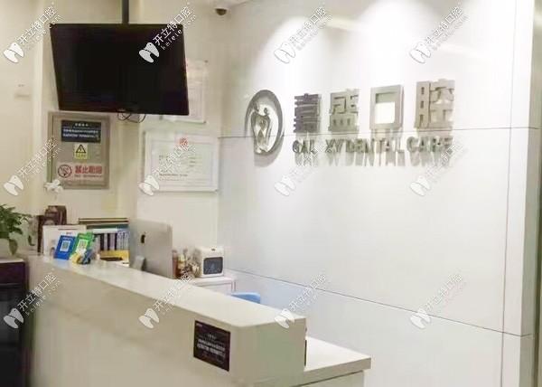 北京吴雪林嘉盛口腔诊所
